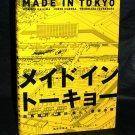 MADE IN TOKYO GUIDE BOOK JAPAN URBAN ARCHITECTURE NEW