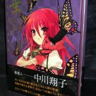 NOIZI ITO ART COLLECTION 2 KA-E-N ANIME BOOK NEW