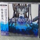 OPEN YOUR MIND MAMORU OSHII KENJI KAWAI MUSIC CD NEW