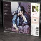 HAKUOKI OPENING THEME IZAYOI NAMIDA JAPAN MUSIC CD NEW