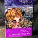 TAMA AME IRO ROMANCE JAPAN GOTHIC ART BOOK NEW