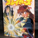 SLAYERS THE MOTION PICTURE DRAGON JAPAN ANIME ART BOOK