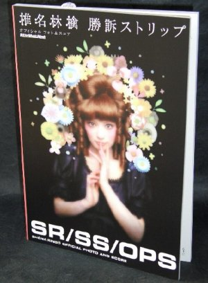 SHENA SHIINA RINGO SHOSO STRIP BAND SCORE TAB BOOK NEW