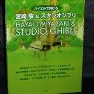 HAYAO MIYAZAKI STUDIO GHIBLI PIANO SCORE BOOK NEW