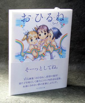OHIRUNE CHU YUG ANIME MANGA JAPAN CUTE ART BOOK NEW