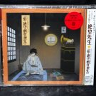 SAYONARA ZETSUBO SENSEI ANIME MUSIC SOUNDTRACK CD NEW