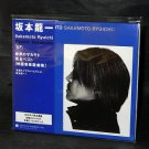 UF ULTIMATE FILM RYUICHI SAKAMOTO JAPAN MUSIC CD MOVIE