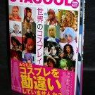 OTACOOL 2 COSPLAY WORLDWIDE COSPLAYERS PHOTO BOOK NEW