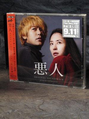 JOE HISAISHI AKUNIN JAPAN FILM MOVIE SOUNDTRACK CD NEW