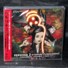 PERSONA 2 ETERNAL PUNISHMENT PS 1 GAME SOUNDTRACK NEW