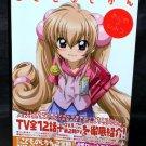 KODOMONO JIKAN ANIME NO HIMITSU ART BOOK JAPAN NEW