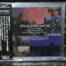 FINAL FANTASY XI WINGS OF GODDESS OST SOUNDTRACK CD NEW
