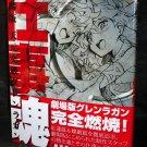 GURREN LAGANN MOVIE FILM JAPAN ANIME HUGE ART BOOK NEW