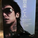 DIR EN GREY ONGAKU TO HITO JUNE 2010 JAPAN ROCK NEW