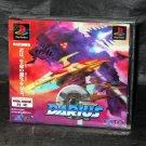 G DARIUS PS ONE PLAYSTATION ACTION SHOOTER TAITO GAME