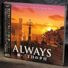 NAOKI SATO ALWAYS SOUNDTRACK MOVIE FILM JAPAN MUSIC CD