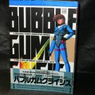BUBBLEGUM CRISIS B-CLUB SPECIAL ANIME ART BOOK
