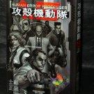 GHOST IN SHELL HUMAN ERROR PROCESSOR 1.5 JPN MANGA BOOK