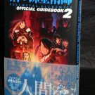 FULLMETAL ALCHEMIST GUIDE BOOK 2 JAPAN ANIME ART NEW