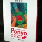 PONYO ON A CLIFF ROMAN ALBUM MOVIE FILM ANIME ART BOOK