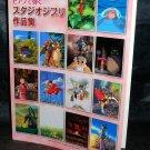STUDIO GHIBLI PIANO SOLO MUSIC SCORE BOOK 20 TITLES NEW