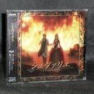 LE CHEVALIER D'EON ANIME MANGA MUSIC CD SOUNDTRACK NEW