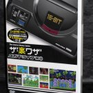 GAME LIBRARY SERIES URA WAZA MEGA DRIVE GAME DVD NEW