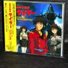 IRRESPONSIBLE CAPTAIN TYLOR MUSIC FILE 1 OST ANIME CD