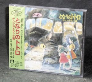 TOTORO SOUNDTRACK COLLECTION JAPAN ANIME MUSIC CD NEW