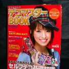 DECO MASTER BOOK JAPAN MOBILE CELL PHONE ART BOOK NEW