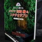 LET'S PLAY MIYAZAKI GHIBLI PIANO SOLO SCORE BOOK CD NEW