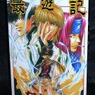 SAIYUKI OVA OFFICIAL GUIDE YAOI JAPAN ANIME ART BOOK