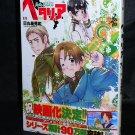 AXIS POWERS 1 HETARIA MANGA COMIC JAPAN BOOK NEW
