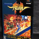 STRIDER HIRYU PLAYSTATION PS1 CAPCOM GAME AND BOOK NEW