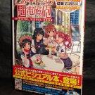 TOARU KAGAKU NO RAILGUN OFFICIAL VISUAL BOOK PLUS DVD