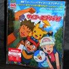 POKEMON POCKET MONSTER DIAMOND PEARL ANIME CD PLUS DVD