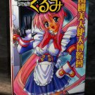 Steel Angel Kurumi Newtype Filmbook Ex Anime Art Book