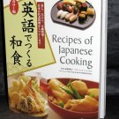 Recipes Of Japanese Cooking Japan Cook Book English NEW