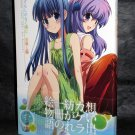 HIGURASHI NO NAKU KORO ART RECORD ANIME BOOK JAPAN NEW