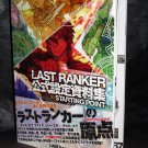 LAST RANKER PSP STARTING POINT GAME ART BOOK DVD NEW