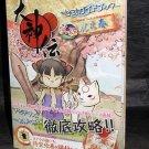 Okami DS Okamiden Chisaki Taiyou Game Guide Book NEW
