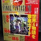 FINAL FANTASY VIII V-JUMP GAME ART GUIDE BOOK JAPAN