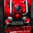 GHOST IN THE SHELL PS1 JAPAN GAME OFFICIAL ART BOOK