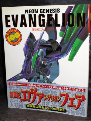 Evangelion Material Newtype Collection Anime Art Book