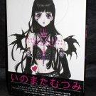 Mutsumi Inomata Illustration Anime Art Book Japan Sai