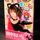 KAITO REINYA OFFICIAL GUIDE BOOK MARUGOTO JPN BOOK NEW