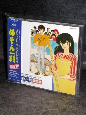 Maison Ikkoku Final Story Soundtrack Anime Music CD