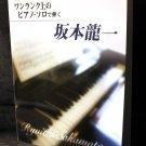 RYUICHI SAKAMOTO PIANO SCORE MUSIC BOOK AND CD 2010 NEW