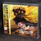 CHUNSOFT 20th Anniversary FURAI NO SHIREN 20th Music CD