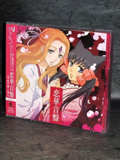 Otome Youkai Zakuro Soundtrack ANIME MUSIC CD NEW